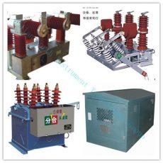 12-70.5KV вакуумный выключатель