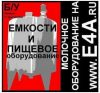 Фасовочный автомат УФАС-1200