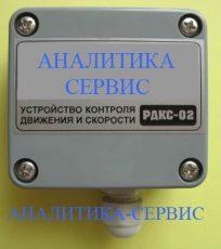 РДКС-02 устройство контроля движения и скорости