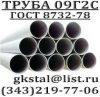Труба сталь 09Г2С ГОСТ 8732-78